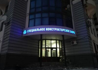 Специальное конструкторское бюро