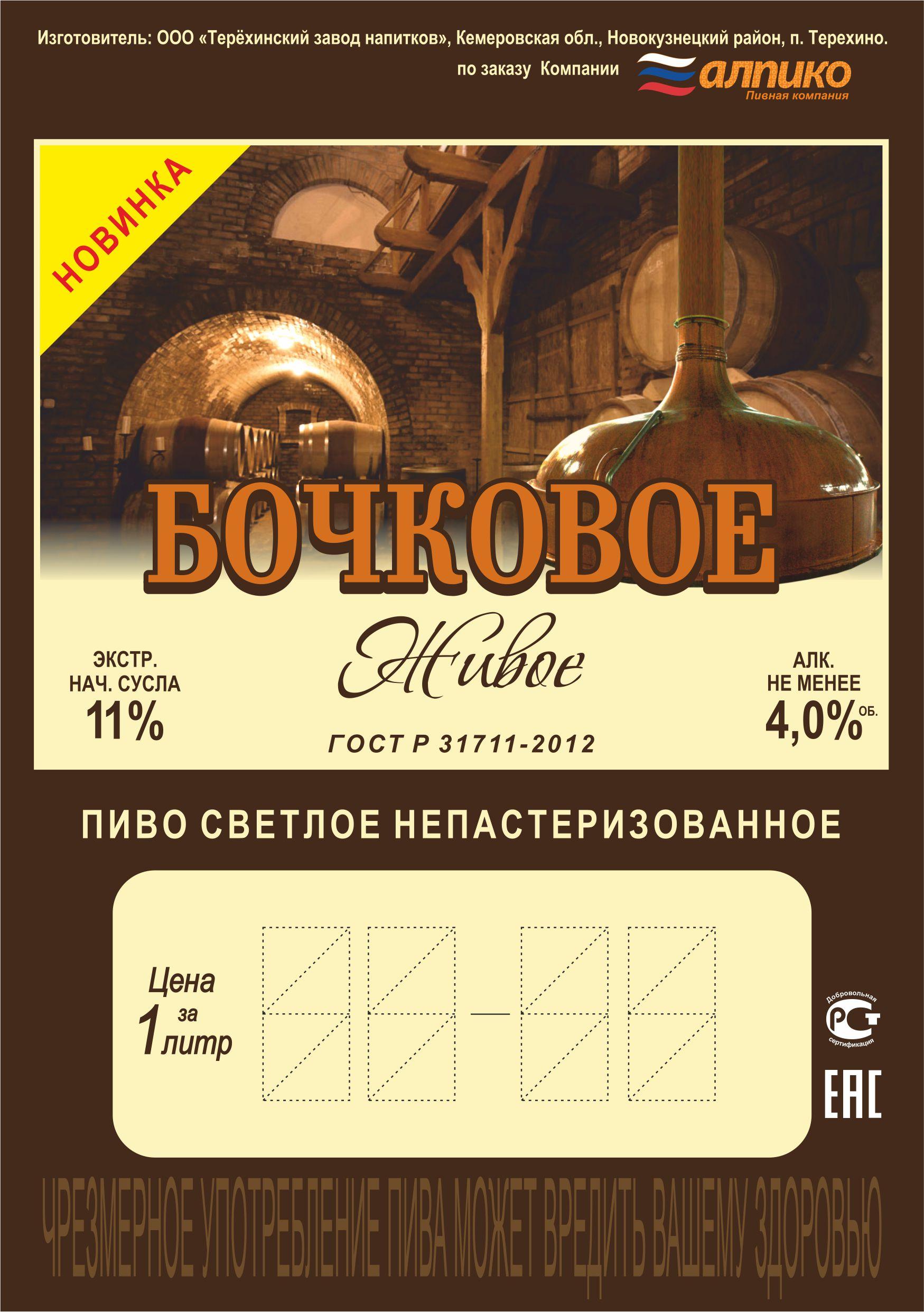 Ценник_бочковое_без акции