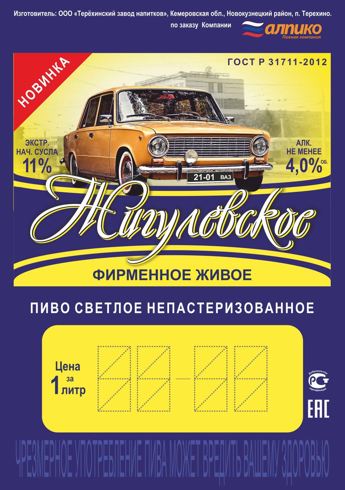 Ценник_жигулевское_без акции